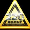 220 Вольт, торговая компания. склад