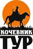 Кочевник-Тур, туристическая компания